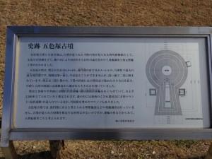 五色塚古墳の看板